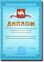 Диплом портала Карта74.рф за1-е место вноминации Лучший сайт оЧелябинской области