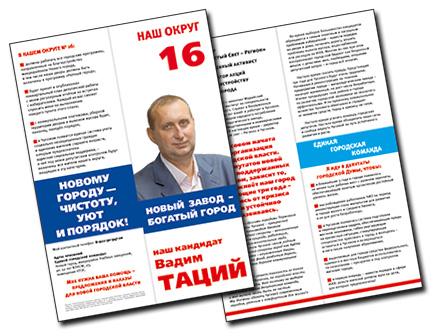 Буклет программа кандидата в депутаты.