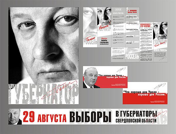 Буклеты «гас « выборы».